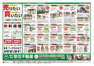 2013年06月28日あきる野市草花不動産新聞折込広告-02