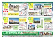 2013年07月04日あきる野市草花不動産新聞折込広告-01