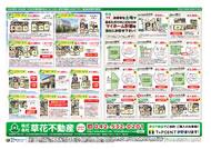 2013年07月04日あきる野市草花不動産新聞折込広告-02