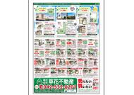 2013年07月19日あきる野市草花不動産新聞折込広告-01