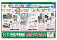 2013年07月19日あきる野市草花不動産新聞折込広告-02