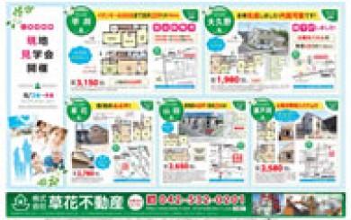 2013年08月01日あきる野市草花不動産新聞折込広告-01