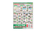 2013年08月22日あきる野市草花不動産新聞折込広告-01