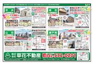 2013年08月22日あきる野市草花不動産新聞折込広告-02
