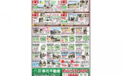 2013年10月18日あきる野市草花不動産新聞折込広告-01