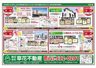 2013年10月18日あきる野市草花不動産新聞折込広-02