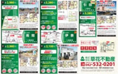 2013年11月02日あきる野市草花不動産新聞折込広告-01
