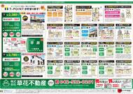 2013年11月02日あきる野市草花不動産新聞折込広告-02