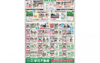2013年11月15日あきる野市草花不動産新聞折込広告-01