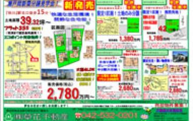 10月25日あきる野市草花不動産新聞折込広告s01