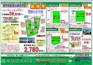 11月02日あきる野市草花不動産新聞折込広告s01