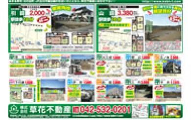03月31日あきる野市草花不動産新聞折込広告s01
