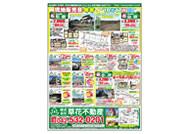04月14日あきる野市草花不動産新聞折込広告s01