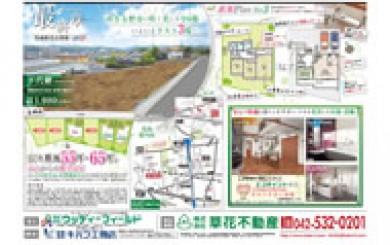 05月13日あきる野市草花不動産新聞折込広告s01