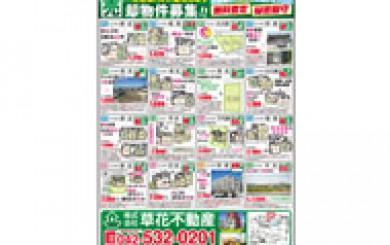 06月17日あきる野市草花不動産新聞折込広告s01