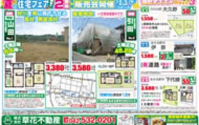07月01日あきる野市草花不動産新聞折込広告s01