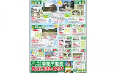 07月14日あきる野市草花不動産新聞折込広告s01