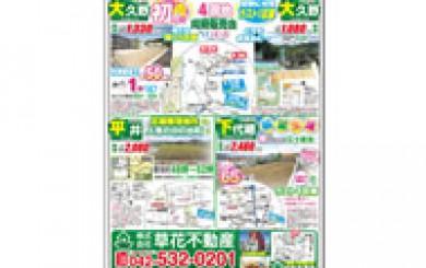 09月16日あきる野市草花不動産新聞折込広告s01