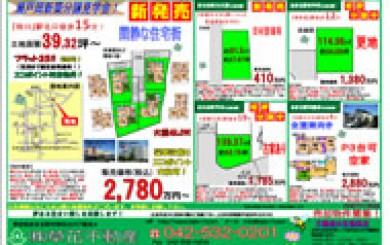 11月10日あきる野市草花不動産新聞折込広告s01