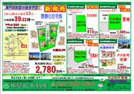 11月10日あきる野市草花不動産新聞折込広告so1
