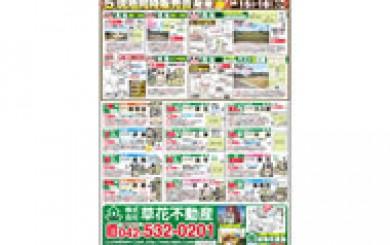 2011年10月13日あきる野市草花不動産新聞折込広告s01