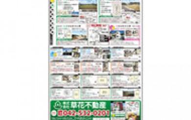 11月18日あきる野市草花不動産新聞折込広告s01