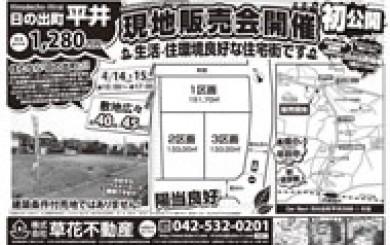 04月13日あきる野市草花不動産新聞折込広告s01