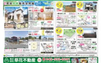 2012年07月06日あきる野市草花不動産新聞折込広告s01
