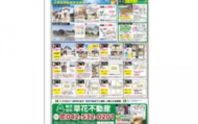2012年07月19日あきる野市草花不動産新聞折込広告s01