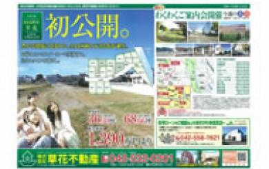 12月09日あきる野市草花不動産新聞折込広告s01
