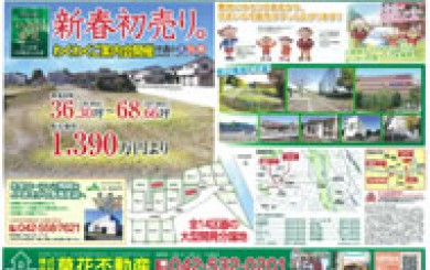 12月28日あきる野市草花不動産新聞折込広告s01
