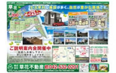03月03日あきる野市草花不動産新聞折込広告s01
