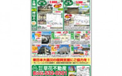 03月25日あきる野市草花不動産新聞折込広告s01