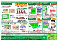 11月02日あきる野市草花不動産新聞折込広告s02