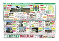 05月13日あきる野市草花不動産新聞折込広告