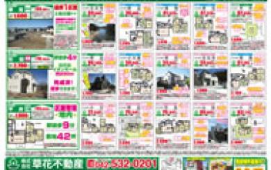 06月01日あきる野市草花不動産新聞折込広告s02