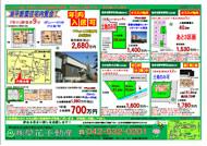 11月10日あきる野市草花不動産新聞折込広告s02