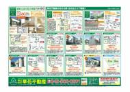 12月09日あきる野市草花不動産新聞折込広告