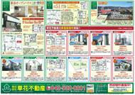 12月28日あきる野市草花不動産新聞折込広告
