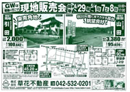 04月28日あきる野市草花不動産新聞折込広告