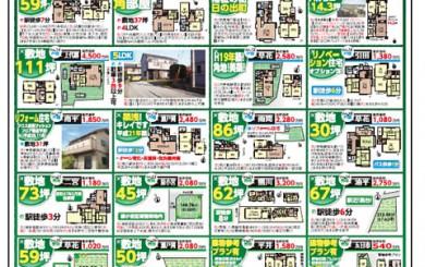 2013年12月13日あきる野市草花不動産新聞折込広告-01