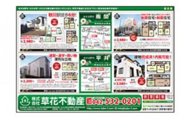 2014年1月18日新春あきる野市草花不動産新聞折込広告アイキャッチ