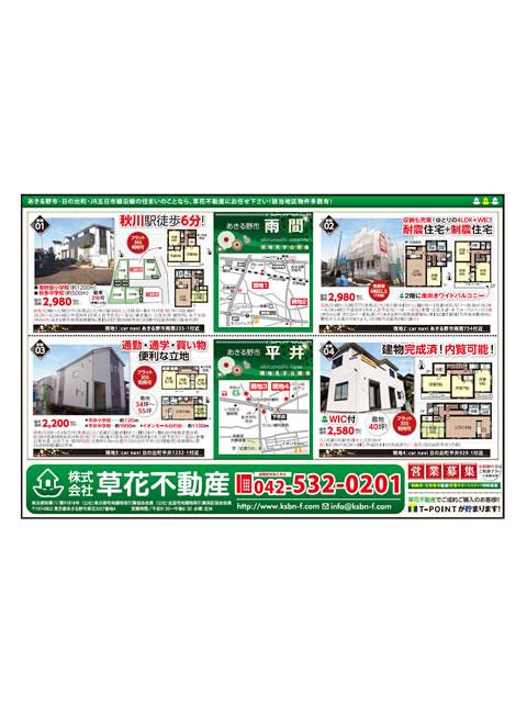 2014年1月18日新春あきる野市草花不動産新聞折込広告-01