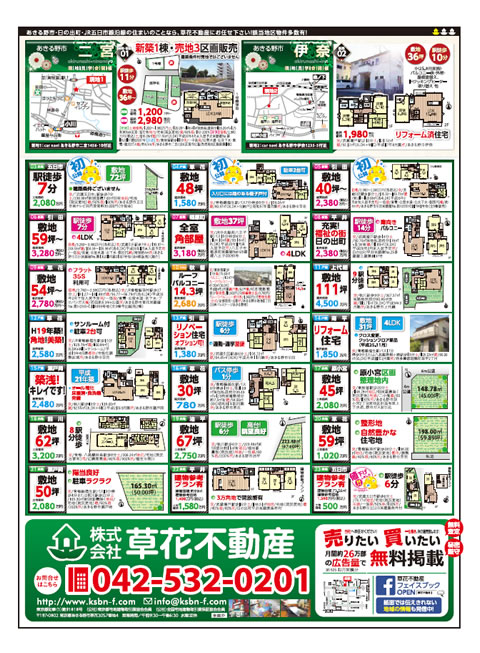 2014年1月18日新春あきる野市草花不動産新聞折込広告-02