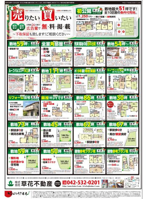 2014年1月6日新春あきる野市草花不動産新聞折込広告-01