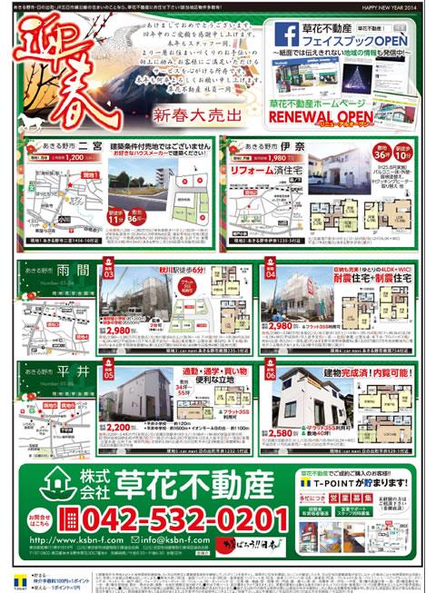 2014年1月6日新春あきる野市草花不動産新聞折込広告-02