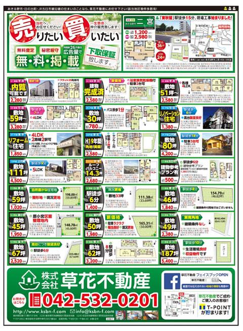 草花不動産新聞折込広告2014年2月15日-01