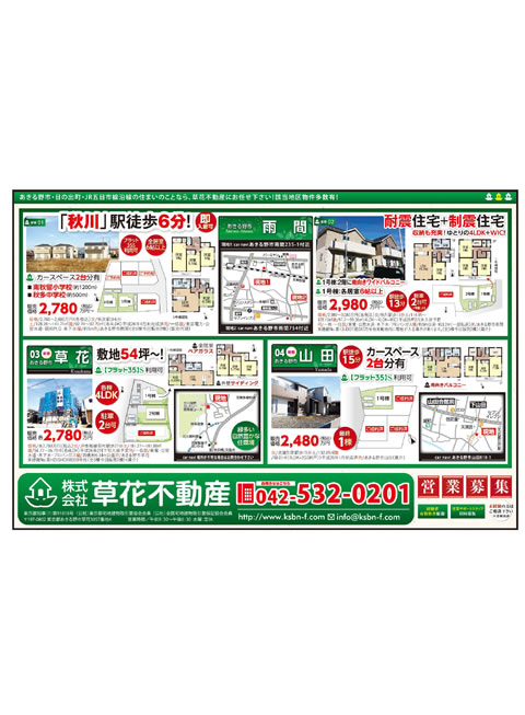 草花不動産新聞折込広告2014年2月15日-02