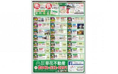 草花不動産新聞折込広告2014年2月15日アイキャッチ