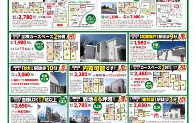 2014年3月1日新聞折込広告-表
